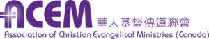 ACEM Logo 1