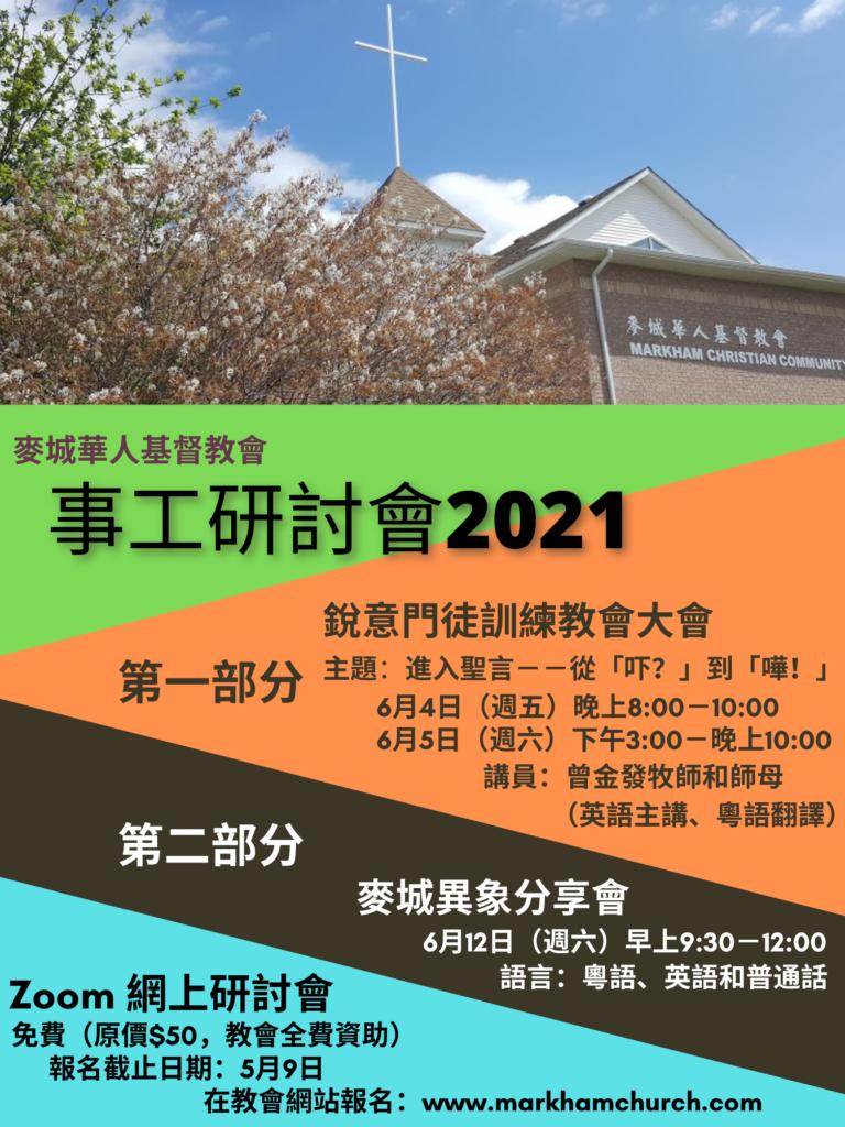 MCCC 2021 海報