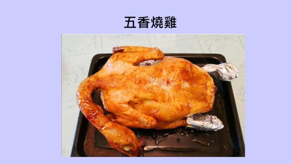 五香燒雞11