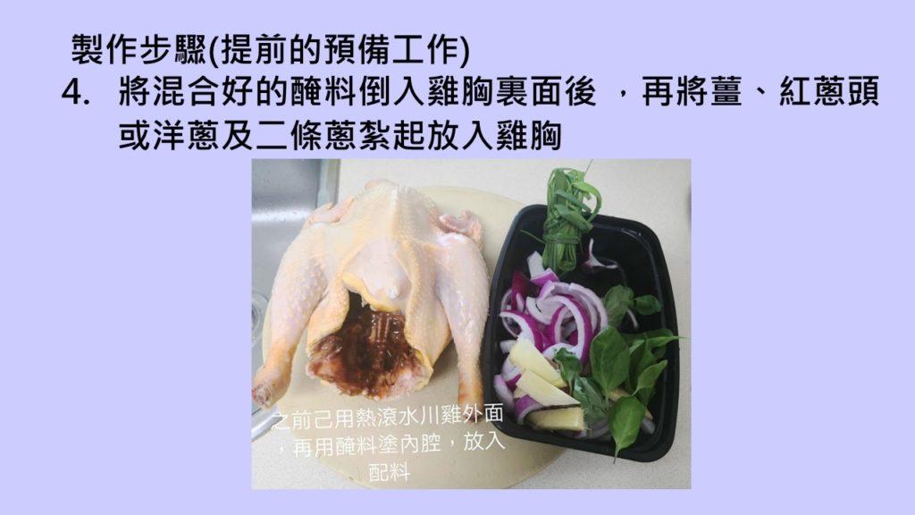五香燒雞4