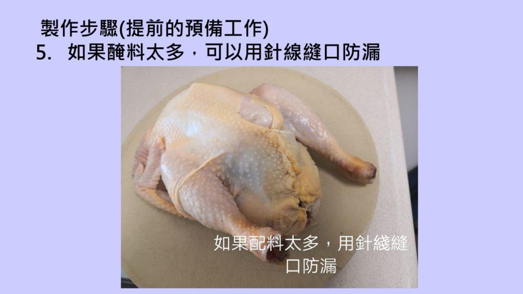五香燒雞5